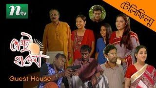 Bangla Telefilm Guest House (গেস্ট হাউস)   Subarna, Humayun Faridi l Drama & Telefilm