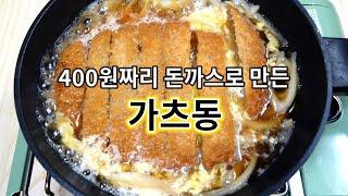 """냉동돈까스 바삭하게 튀기는법 초간단 """"가츠동&…"""