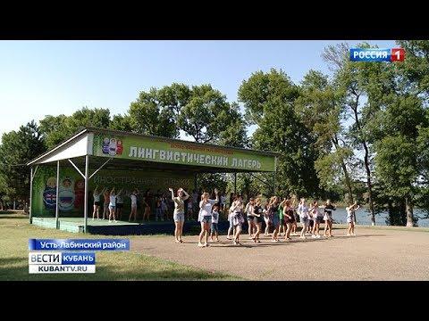 В Усть-Лабинске заканчивается лингвистическая смена в детском лагере