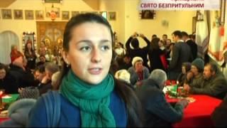 В Ивано-Франковске устроили настоящий праздник для бездомных - Чрезвычайные новости, 08.01(, 2015-01-08T21:11:40.000Z)