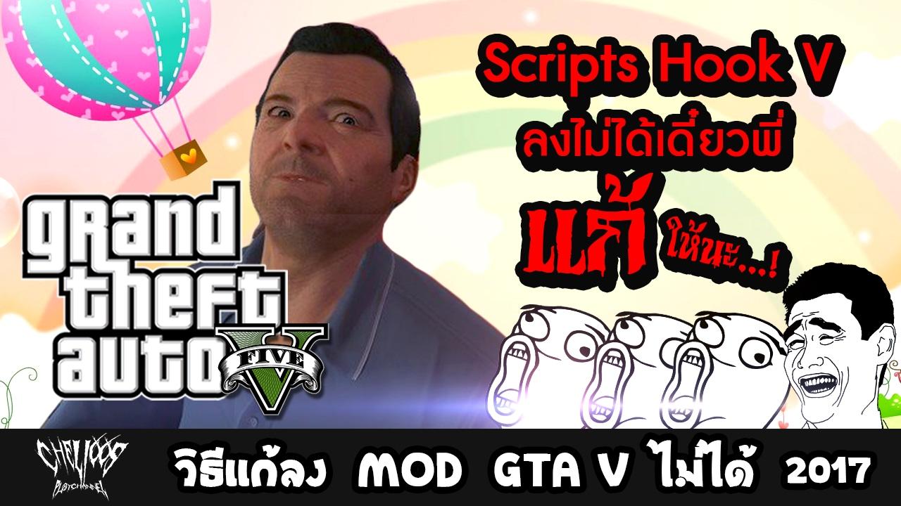 วิธีแก้ไข GTA V ลง Mod ไม่ได้ [อัพเดท 2017] #วิธีลง Script Hook V /  NativeUI / LUA asi