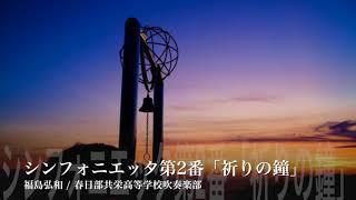 シンフォニエッタ第2番「祈りの鐘」 【作曲】福島弘和【演奏】春日部共...