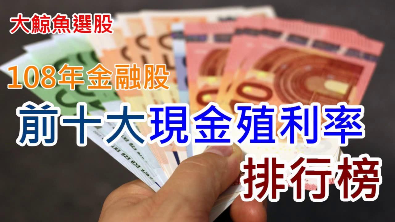 金融股前十大現金殖利率排行(108)新產,終於,第一金 ...