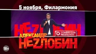 Александ Незлобин - Биробиджан, 5 ноября 2014