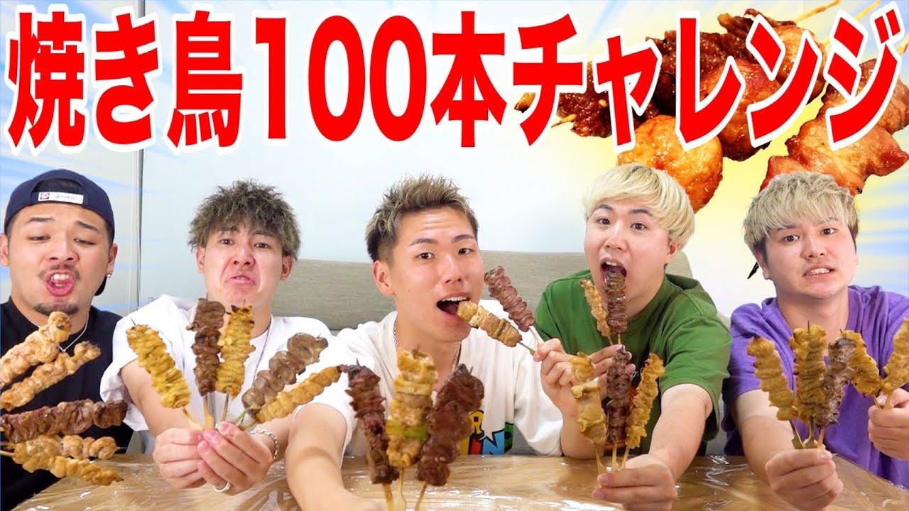 【大食い】焼き鳥100本チャレンジ!!島袋抜きで誰が一番食べれる!?