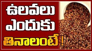 ఉలవలు ఎందుకు తినాలంటే!  | Horse Gram Benefits and Uses | Telugu Health Tips | Arogya Mantra