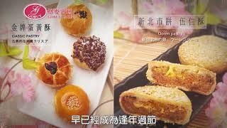 格麥蛋糕品牌介紹影片