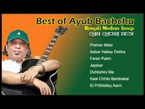 best-of-ayub-bachchu-lrb-bangla-mp3-songs