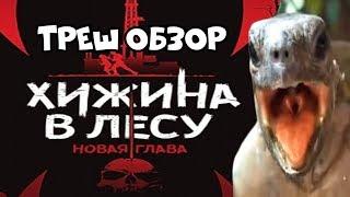 "Треш Обзор""Хижина В Лесу: Новая Глава"""