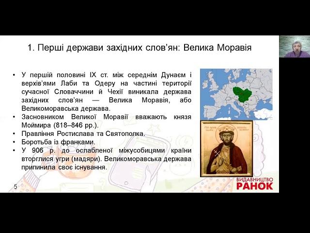 7 клас. Всесвітня історія. Країни Центральної та Східної Європи (частина І)