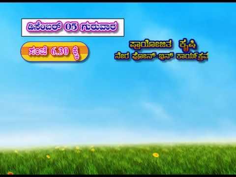 Krishidarshan to watch on DD Chandana tomorrow (5/12/19)
