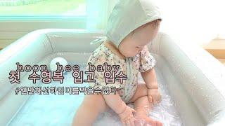 [훈희베이비]외할미외할비댁에서의 첫 수영 | 웬하막 |…