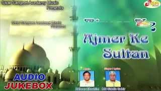 Ajmer Ke Sultan // Superhit Qawwali Songs // By Md. Siddik Sabir