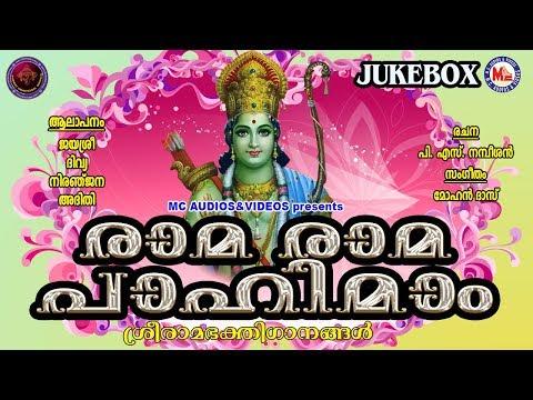 രാമ രാമ പാഹിമാം | Rama Rama Pahimam | Hindu Devotional Songs Malayalam | Sandhyanamam