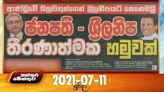 Paththaramenthuwa - (2021-07-11) | ITN Thumbnail