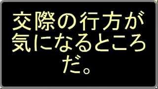 """多部未華子が共演俳優と熱愛、フライデーが""""大奥お泊まり愛""""報道 熊切あ..."""