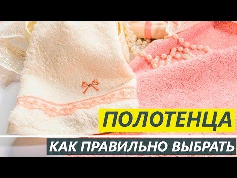 Как выбрать полотенце? - Текстильный Центр ИДЕЯ