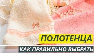 видео Какое выбрать полотенце для бани?