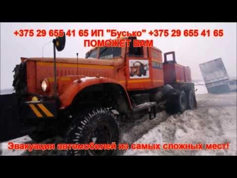 Грузовой эвакуатор Краз в Минске +375 29 655 41 65