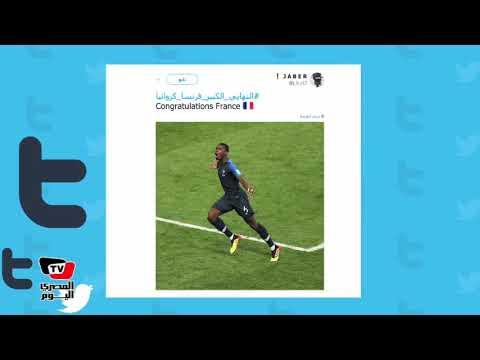 بعد فوز فرنسا بكأس العالم ..مغردو تويتر:«حظ فرنسا يكسر الصخر»  - نشر قبل 3 ساعة
