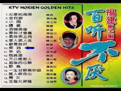 KTV Hockien Golden Hits