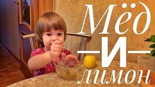 Мёд и лимон - лучшее средство от простуды.