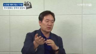 [미래한국TV] 스크린 쿼터 축소 11년, 한국영화는 망하지 않았다 - 조희문 미래한국 편집장