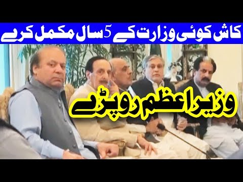 Kaash Koi Wazarat Ka 5 Saal Mukamal Kray – Headlines and Bulletin – 09:00 PM – 28 July 2017