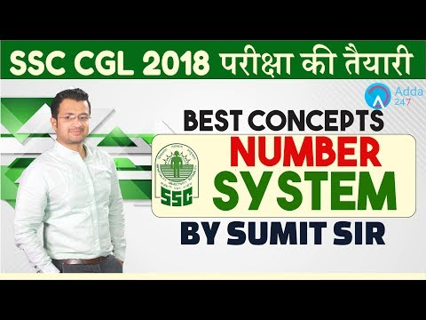 SSC Exams |  SSC CGL |Best Number System Concepts | Sumit sir
