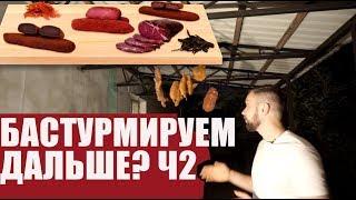 Как сделать бастурму дома ч2. Мясо в поход? Как завялить мясо и ногу? Готовим Вкусно