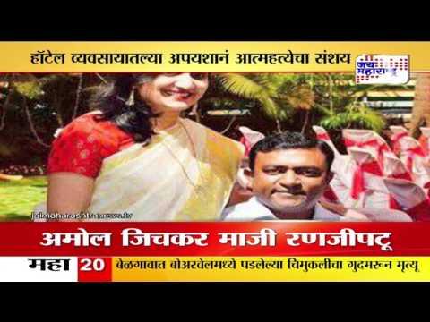 Former Ranji cricketer Amol Jichkar commits suicide
