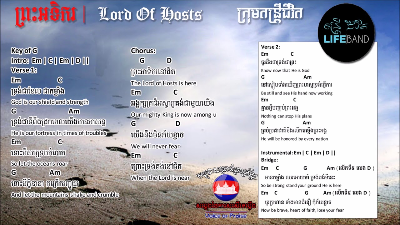 The Lord Of Hosts Chord And Lyrics ព រ អ ទ ករ Youtube