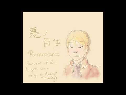 【Rosencrantz】Servant Of Evil English Dub『悪ノ召使 』