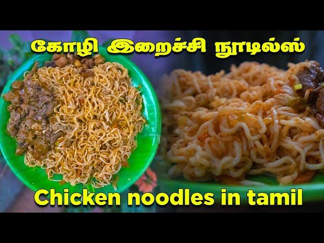 சுவையான கோழி நூடுல்ஸ்   Chicken noodles recipe in Tamil    சிக்கன் நூடுல்ஸ்   Hotel style noodles
