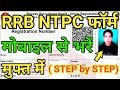 RRB NTPC 2019 Form Apply Step by Step in Hindi | How to Fill RRB NTPC Form Apply online