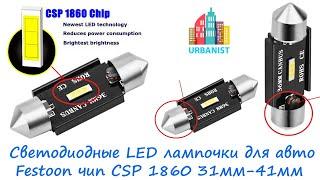 Светодиодные LED лампочки для авто Festoon чип CSP 1860 31мм-41мм очень яркие