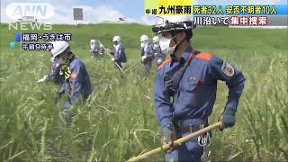 川沿いで集中捜索 9人安否不明の福岡・朝倉市(17/07/16) thumbnail