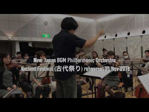 New Japan BGM Philharmonic Orchestra  rehearsal (20 Nov 2018)