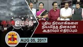 Aayutha Ezhuthu 05-08-2017 – Thanthi TV Show