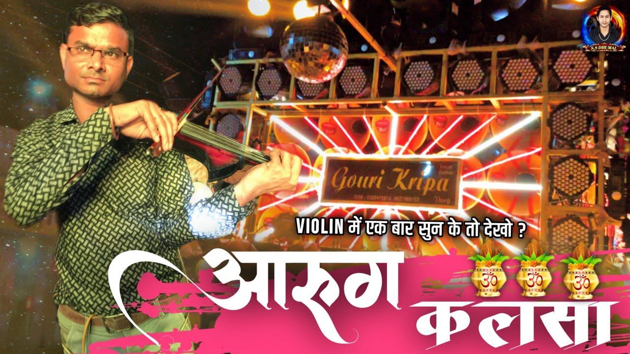 Aarug Kalsa   Aarug Kalsa Anuj Sharma   Violin Song   Dj Dhumal   Gauri Kripa Dhumal Durg