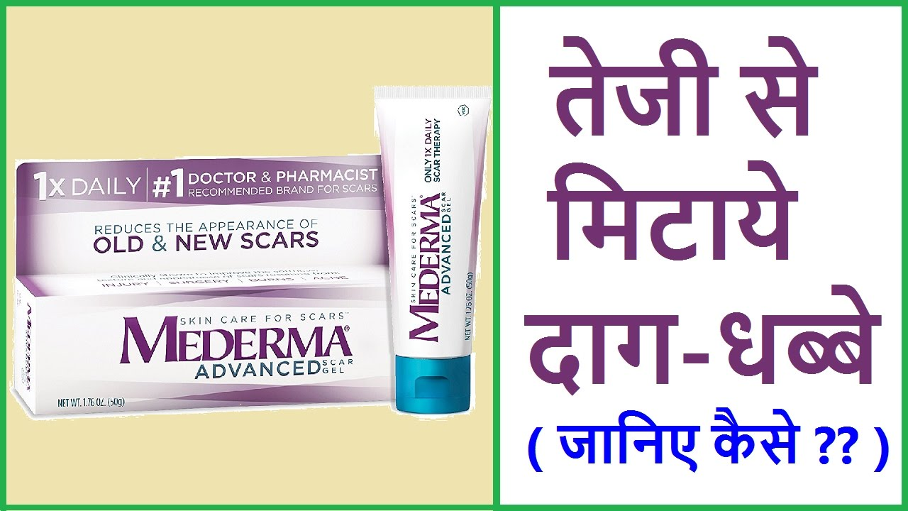 Mederma Gel Full Review With My Experience Scars Stretch Marks