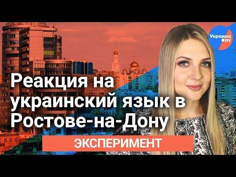 Ростов-на-Дону: как россияне отреагировали на украинскую речь?