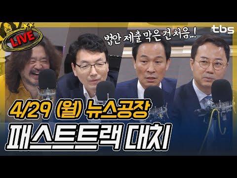 우상호, 서기호, 양지열, 윤소하, 하태경, 홍문종  | 김어준의 뉴스공장