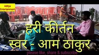 पूरा मनोरंजन से भरपूर कीर्तन स्वर आम ठाकुर By Aditya Entertainment