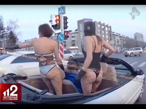 Голые стриптизерши в кабриолете. Видео!