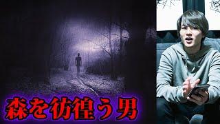 夢遊病【怖い話】