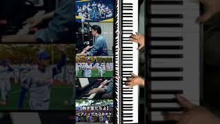 #JR東日本「#関内駅」#発車メロディ【#熱き星たちよ】「前半・ピアノソロ」「後半・#ピアノ と打ち込み でカバー」#横浜DeNAベイスターズ #絶対音感 #Shorts #TikTok
