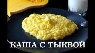 РИСОВАЯ КАША С ТЫКВОЙ. Рецепт СССР 1968 г. Быстрый, вкусный и полезный завтрак!