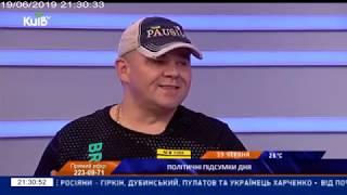 06.20.10 Pavel Dalnoboy в прямому ефірі телеканалу КИЇВ від 19.06.19