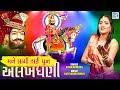 Mane Lagi Tari Dhun Alakhdhani Kavita Mandera Full  Ramdevpir Dj Song New Gujarati Song Vidpaw(.mp3 .mp4) Mp3 - Mp4 Download